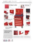 工具柜-钢制工具柜