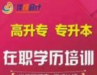 宜昌在职人员学历提升,职业考证,选佳成不会错!