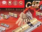 惠山0-park产业园开锁换锁修锁开保险柜开汽车锁