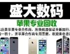 本店以深圳一手价格回收苹果6、苹果5S、苹果4S