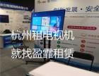 杭州电脑出租 杭州电脑出租公司 杭州台式电脑租赁公司