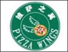 披萨之翼 诚邀加盟
