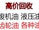 杭州高价回收废机油,液压油,齿轮油等各种废油