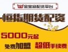 泉州金宝盆国际期货1000元操作-国际品种轻松开户操作
