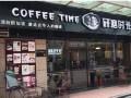 研磨时光咖啡加盟官网