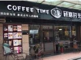 研磨时光咖啡加盟费多少钱