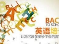 海珠成人英语培训,广州从英语发音学起培训多少钱