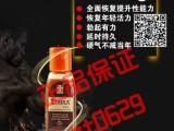 百臻堂金尊皇帝油效果怎么样 多少钱一瓶 分辨真假