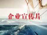 浅析济南企业宣传片制作内容和视频时间