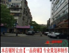 海曙区柳庄街五金店转让【一品商铺免费找店】