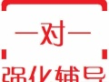 荆州高中寒假补习班,高三数理化一对一辅导,规避短板
