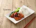 广州快餐料理包oem代加工选哪家好