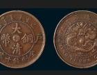 重庆古钱币鉴定大清银铜币光绪元宝鉴定估价出手交易