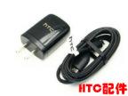 htc充电器【欧规】 htc g10 可出口欧洲 厂家直销 质量保证 批发