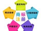 青岛商标注册 商标转让 版权专利 软著申请公司注册尚鑫源