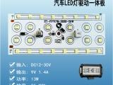 DC12-30V 13W 28珠汽车LED驱动 工作灯板