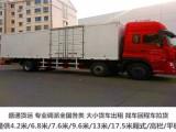 上海到深圳貨車出租-舟山回頭車-即墨回程車電話