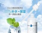 官方正品XEQ三重玻尿酸原液补水保湿美白抗皱纹