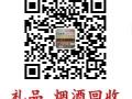 广州超高价回收中华 和天下 芙蓉王 大重九 黄鹤楼 荷花