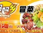 重庆妈妈乡冒菜味道怎么样2017年妈妈乡冒菜加盟费用多少