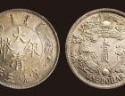 大清银币样币金币古董交易