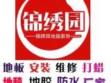 深圳安装PVC地板胶-PVC塑胶地板厂家-包工包料