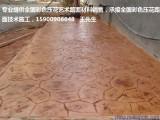 彩色艺术压模地坪,混凝土压花路面材料与施工