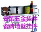 涧西区上海市场附近专业厨卫挂件安装服务 瓷砖墙壁挂件