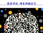 玉环县 免费淘宝网店培训班 奥菲学校