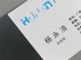 惠州龙丰上排红花湖名片印刷 龙丰上排红花印名片 龙丰做名片