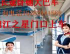 客车)无锡到魏县的●直达大巴)几点发车?几小时+多少钱?