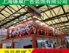上海展會展臺展廳設計搭建一站式服務 質優價低 上海緣晨廣告