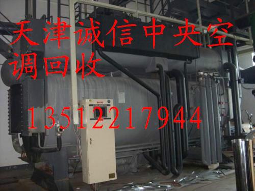 天津中央空调回收,天津二手中央空调回收