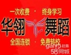 华翎舞蹈总校专业成人零基础培训
