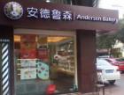 安德鲁森面包店加盟 安德鲁森加盟网 安德鲁森加盟电话