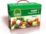 合肥有机蔬菜包装盒印刷定做