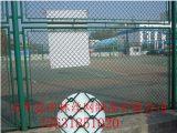 4米高单位篮球场围栏勾花护栏网