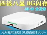 天敏LT390W云四核 网络机顶盒八核GPU 高清播放器 电视精