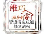 南京江北新区管道清洗疏通 下水道检测修复