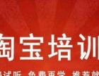 深圳哪里有淘宝培训 淘宝美工 淘宝运营一对一上课