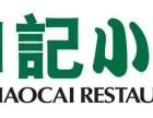 餐馆加盟店排行榜-加盟和记小菜效益可观 利润稳定
