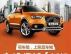 广东安代通汽车技术有限公司加盟 互联网车险和互联网