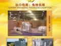 珠海设备出口木箱包装 大型设备木箱包装 真空包装首选(明通)