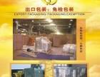 深圳市精密设备国内出口木箱包装服务公司