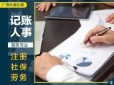 北京社保五險一金代繳 注冊公司 代理記賬 個稅申報