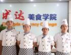 合肥厨师大排档培训学校