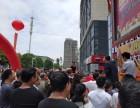 武汉庆典公司 开业庆典 活动策划 周年庆典 乐队演出服务