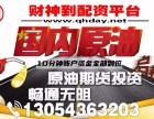 镇江-国内原油期货配资平台-全国诚招代理