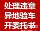 临沂鲁Q验车委托书及免检领标 违章咨询代缴罚款