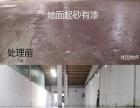 工业厂房水磨石地面油污起尘处理 打磨固化翻新施工